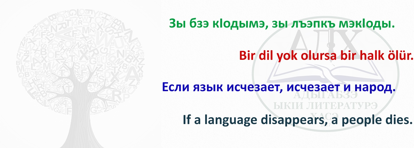 21st of February International Mother Language Day