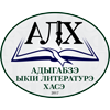 Adyghe (Circassian) Language and Literature Association